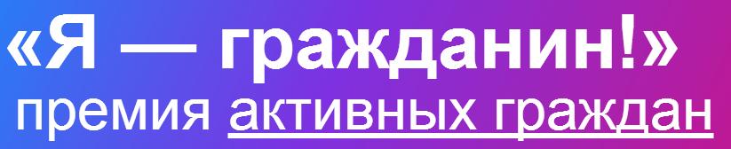Севпарки подали заявку на победу в конкурсе «Я — гражданин!»