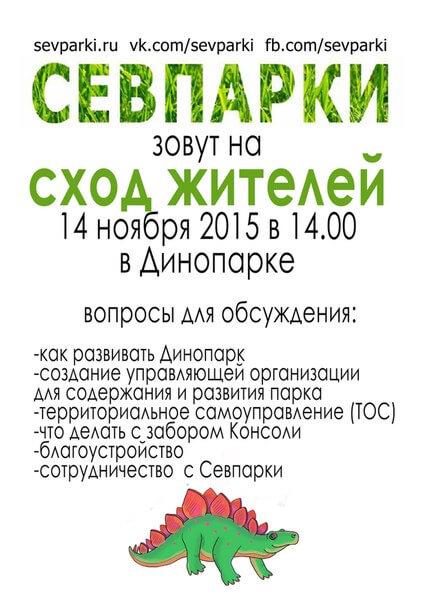 Приглашаем на сход жителей в Динопарке на ул. Корчагина!