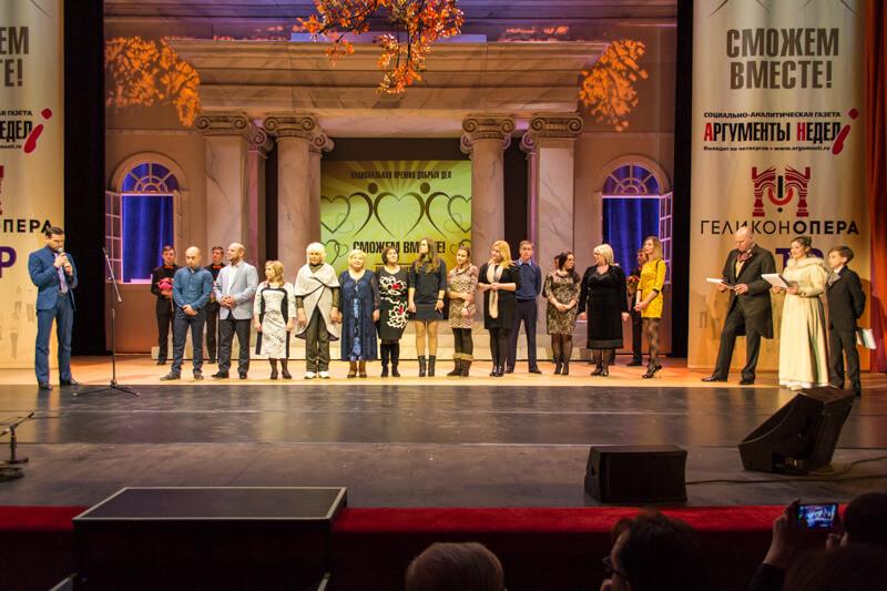 Севпарки в составе крымской делегации активистов и общественников посетили церемонию вручения премии «Сможем вместе» в Москве.