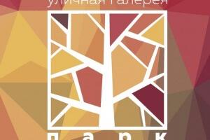 "Заставка для - Уличная галерея ""Парк"""