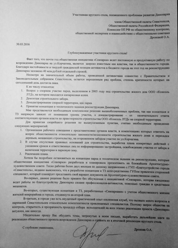Статья на ForPost про Динопарк и письмо поддержки из Общественной палаты