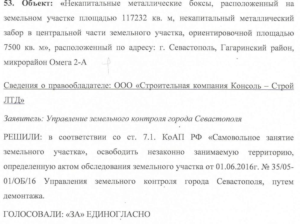 Бюрократические новости по Динопарку.