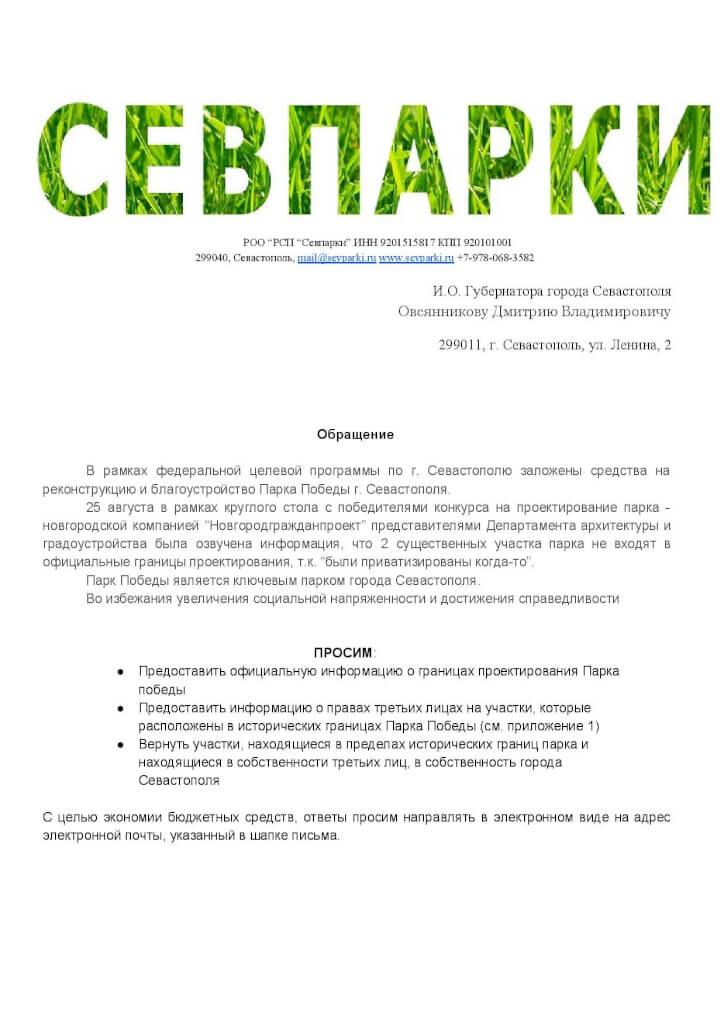 Запросы по паркам в Правительство