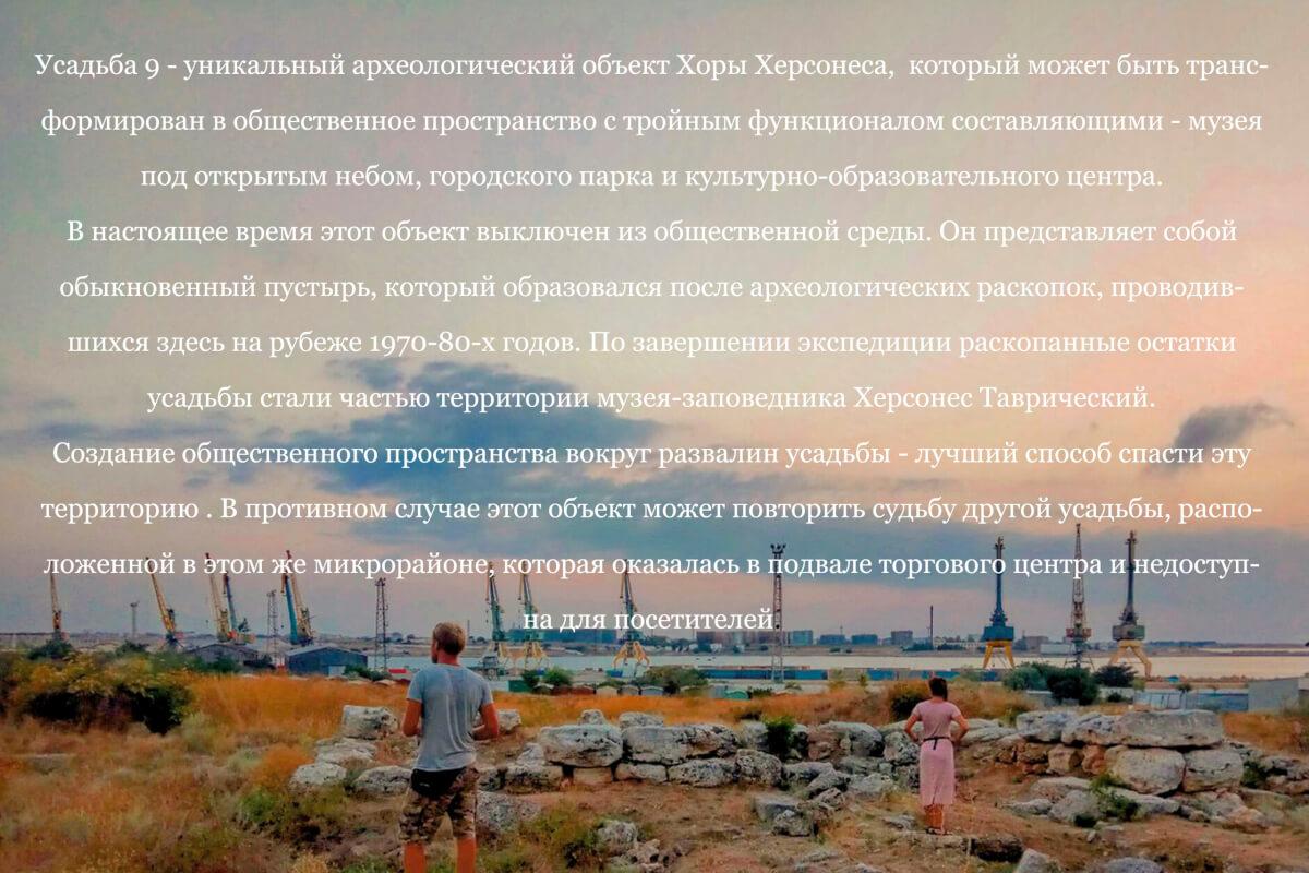 Благоустройство Усадьбы №9 Хоры Херсонеса