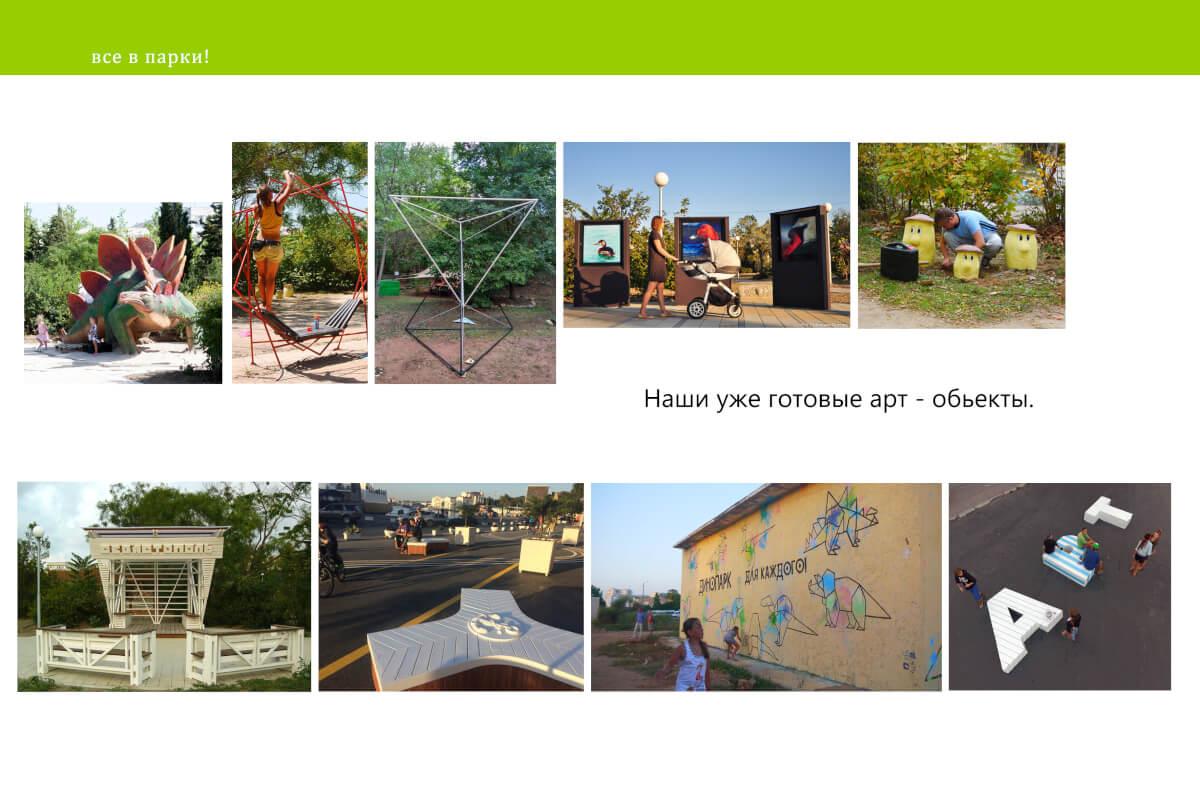 Развитие общественных пространств г. Севастополя