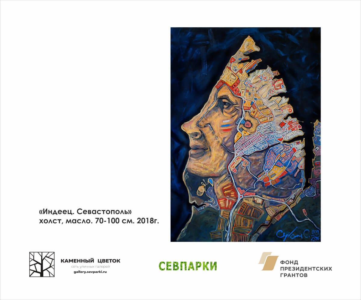 Скоро открытие выставки Сергея Суксина в галерее «Каменный цветок»