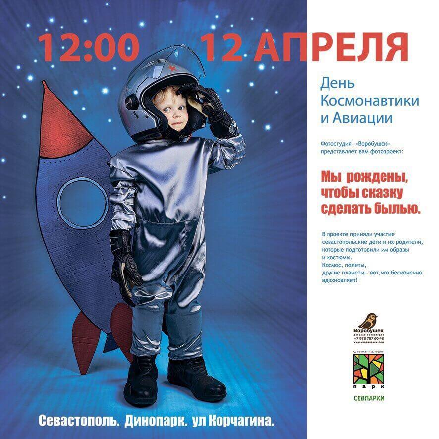 Выставка, посвящённая Дню Космонавтики в Динопарке