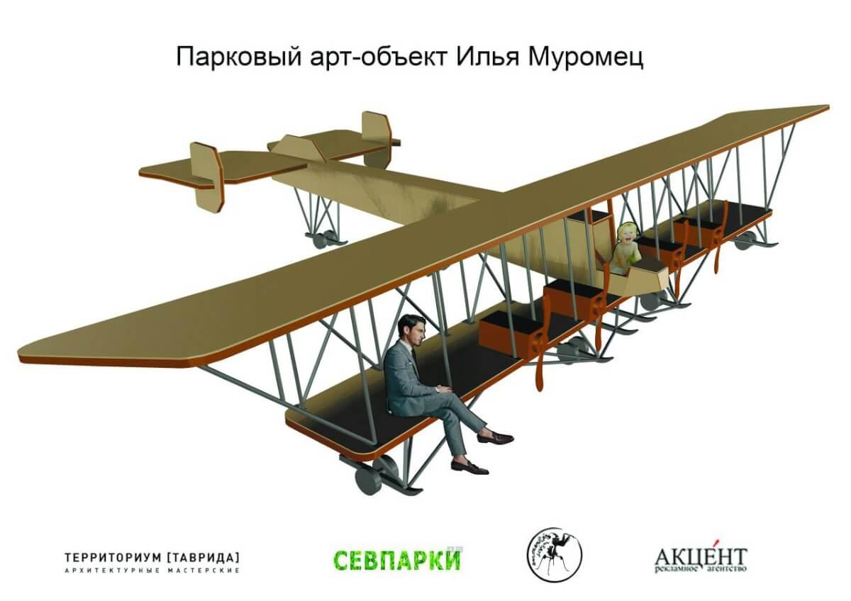 Постройка самолета Илья Муромец запущена!