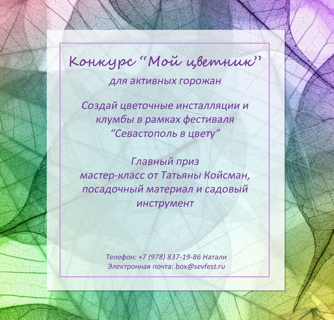 Конкурс «Мой цветник» на фестивале «Севастополь в цвету»