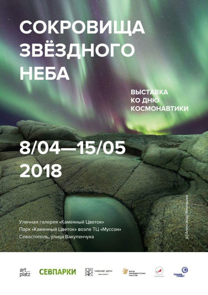 """Открытие выставки """"Сокровища звездного неба"""""""