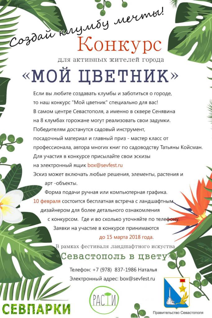 """Присоединяйтесь к фестивалю """"Севастополь в цвету"""""""