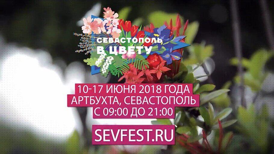 Приглашаем на фестиваль садов и цветов на Ивушку!
