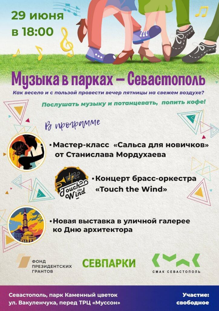 Музыка в парках и новая выставка