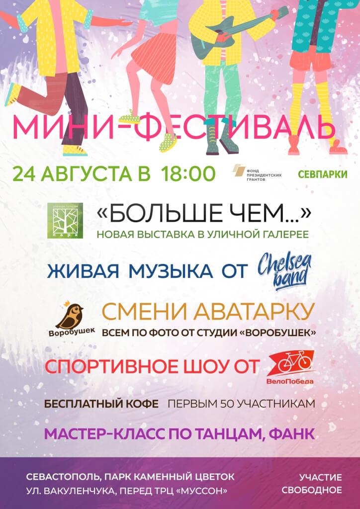 Мини-фестиваль и открытие выставки 24 августа. Приходите!