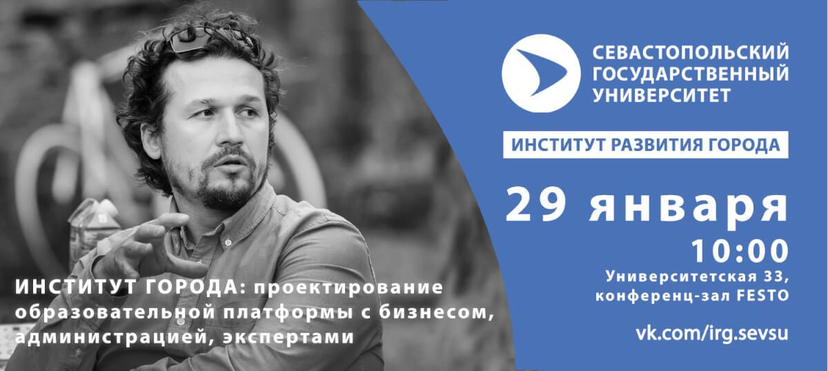 Семинар со Святославом Муруновым в СевГУ 29 января